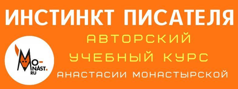Инстинкт писателя Анастасия Монастырская