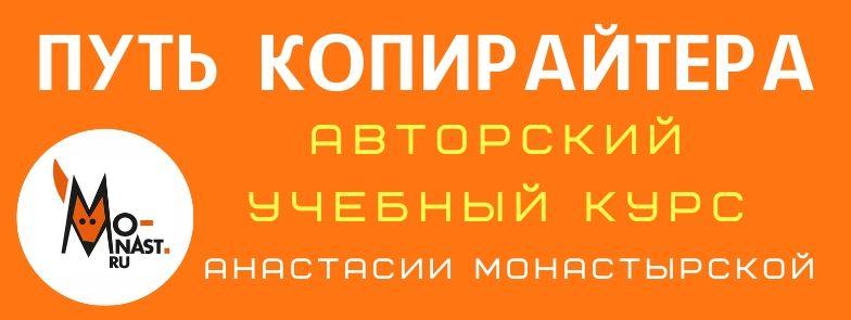 Путь копирайтера Анастасия Монастырская