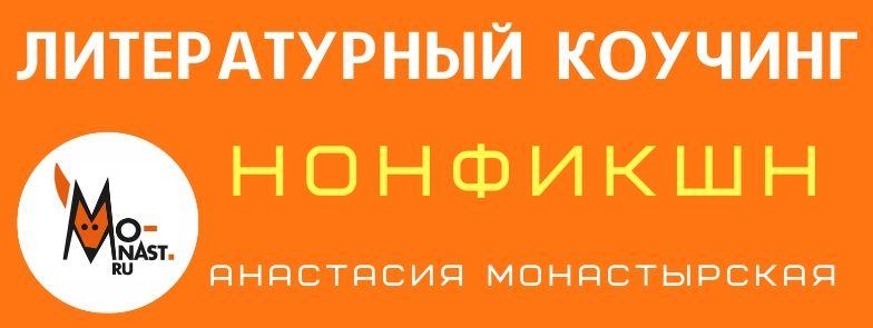 Литературный коучинг Анастасия Монастырская